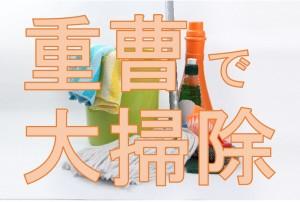 jyuso-souji02