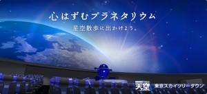 skytree-planet02